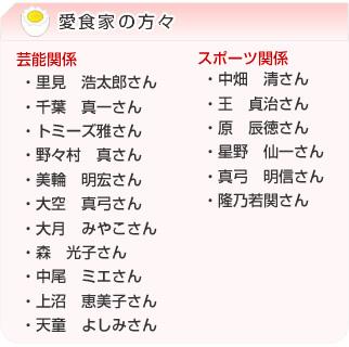 geinou_jisseki