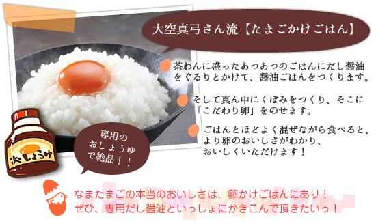 大空眞弓さん流【たまごかけご飯】