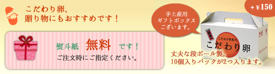 about_gift550_tamago