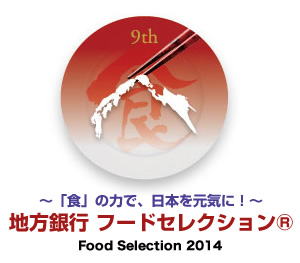 foodserection2014